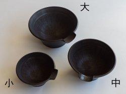 のだ焼き すり鉢(中)