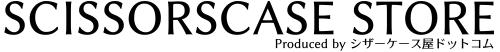 シザーケース 通販(美容師/トリマー)|シザーケース屋ドットコム