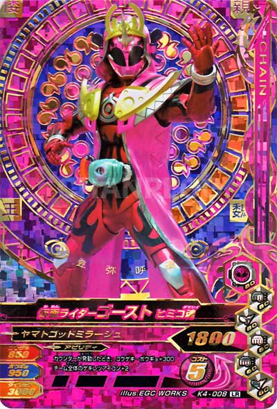 バッチリカイガン 4弾【LR】仮面ライダーゴースト ヒミコ魂(K4-008)