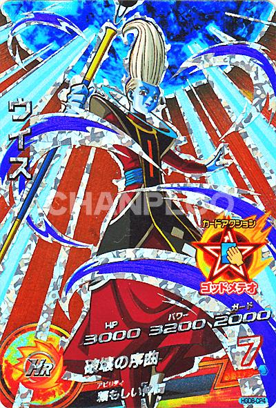 GDM第8弾【キャンペーン】ウイス(HGD8-CP4)