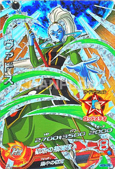 GDM第8弾【キャンペーン】ヴァドス(HGD8-CP6)