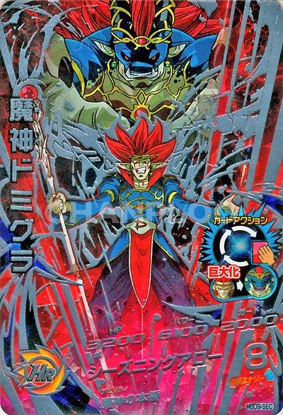 GDM第9弾【シークレット】魔神ドミグラ(HGD9-SEC)