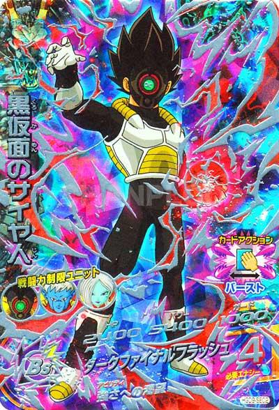 GDM第9弾【シークレット】黒仮面のサイヤ人(HGD9-SEC2)