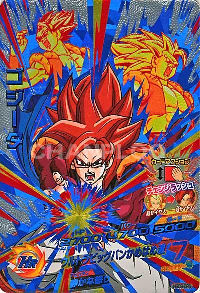 GDM第9弾【キャンペーン】ゴジータ(HGD9-CP5)