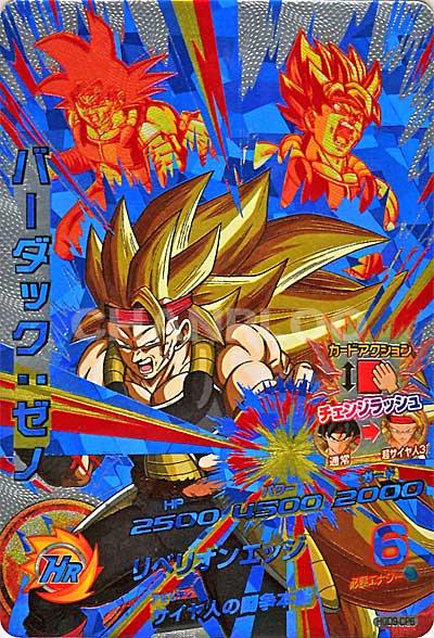 GDM第9弾【キャンペーン】バーダック:ゼノ(HGD9-CP6)