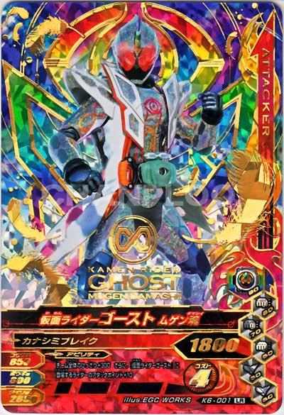 バッチリカイガン6弾【LR】仮面ライダーゴースト ムゲン魂(K6-001)