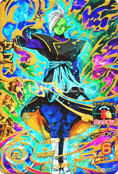 GDM第10弾【アルティメット】ザマス(HGD10-45)