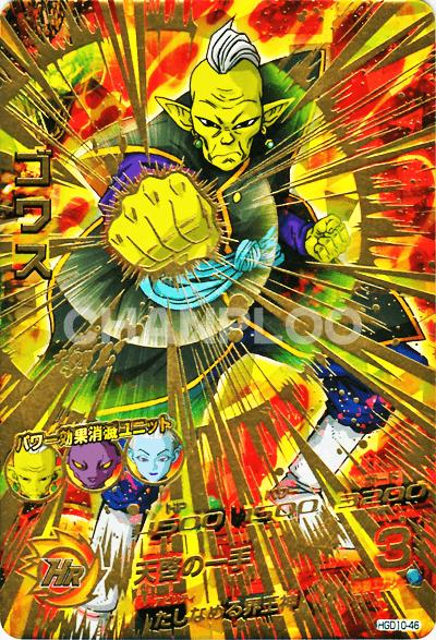 GDM第10弾【アルティメット】ゴワス(HGD10-46)