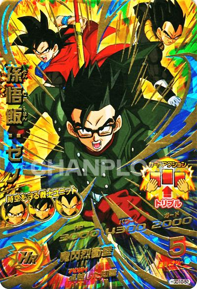 GDM第10弾【アルティメット】孫悟飯:ゼノ(HGD10-52)