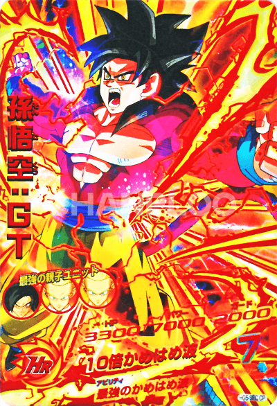GDM第10弾【シークレットキャンペーン】孫悟空:GT(HG5-SEC CP)