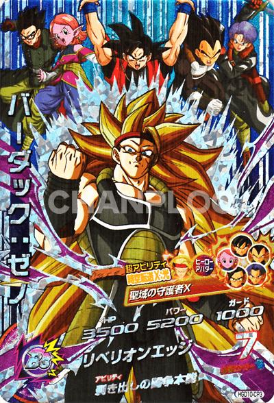 GDM第10弾【キャンペーン】バーダック:ゼノ(HGD10-CP3)