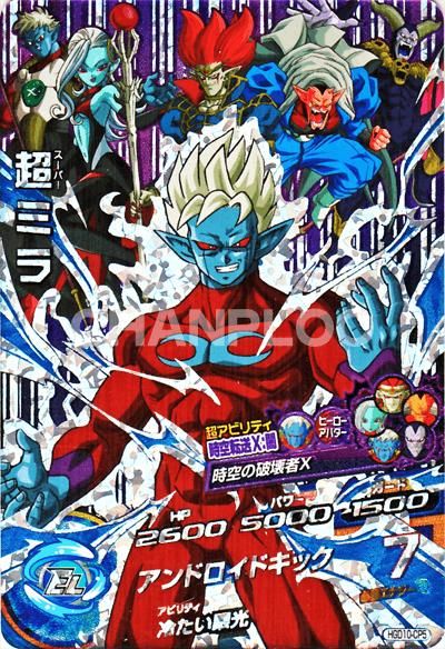GDM第10弾【キャンペーン】超ミラ(HGD10-CP5)