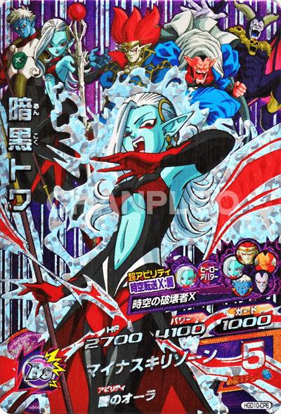 GDM第10弾【キャンペーン】暗黒トワ(HGD10-CP6)