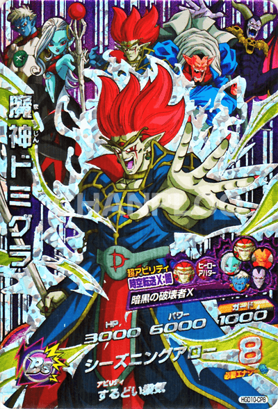 GDM第10弾【キャンペーン】魔神ドミグラ(HGD10-CP8)