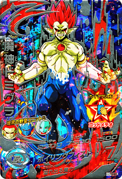 GDM第10弾【シークレット】魔神ドミグラ(HGD10-SEC)
