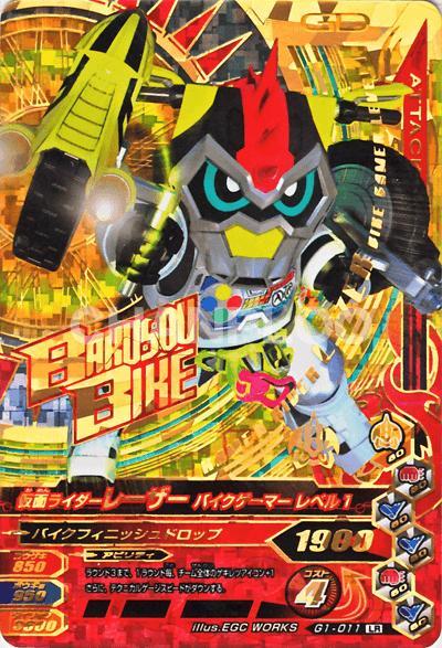 ガシャットヘンシン1弾【LR】仮面ライダーレーザー バイクゲーマー レベル1(G1-011)
