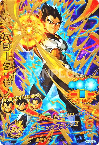 GDM第10弾【アルティメット】ベジータ:ゼノ(HGD10-53)