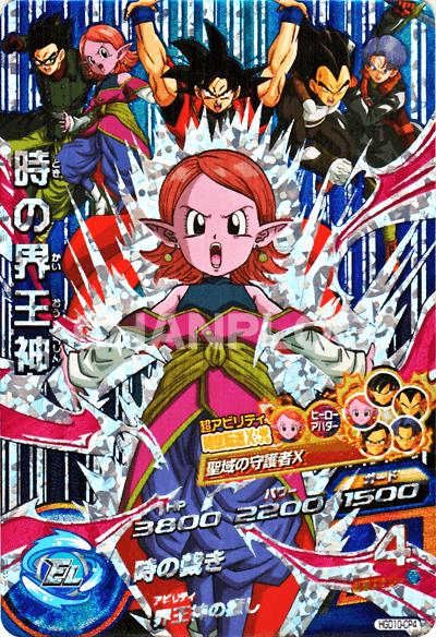 GDM第10弾【キャンペーン】時の界王神(HGD10-CP4)