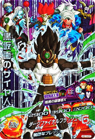 GDM第10弾【キャンペーン】黒仮面のサイヤ人(HGD10-CP7)