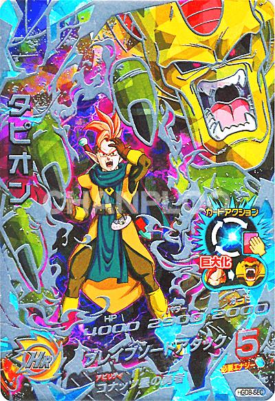 GDM第8弾【シークレット】タピオン(HGD8-SEC)