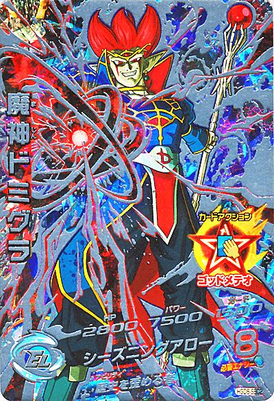 GDM第8弾【シークレット】魔神ドミグラ(HGD8-SEC2)