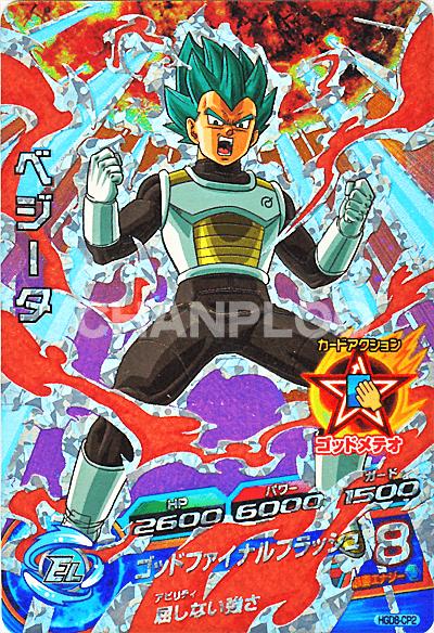 GDM第8弾【キャンペーン】ベジータ(HGD8-CP2)