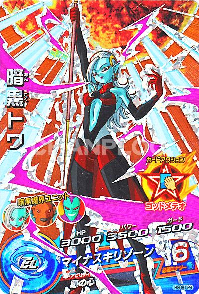 GDM第8弾【キャンペーン】暗黒トワ(HGD8-CP8)