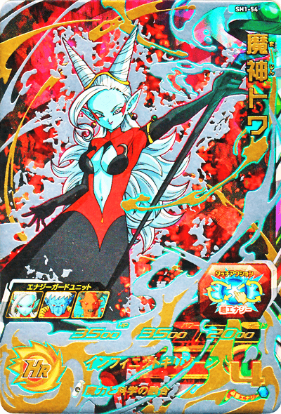 SDBH第1弾【アルティメット】魔神トワ(SH1-54)