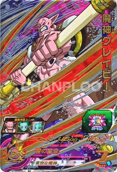 SDBH第2弾【アルティメット】魔神グレイビー(SH2-58)