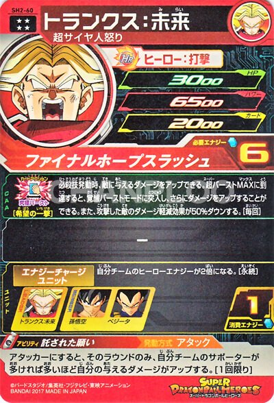SDBH第2弾【アルティメット】トランクス:未来(SH2-60)イメージ画像1