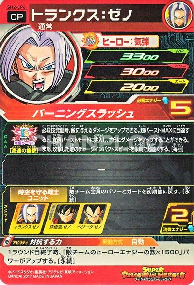 SDBH第2弾【キャンペーン】トランクス:ゼノ(SH2-CP6)イメージ画像1