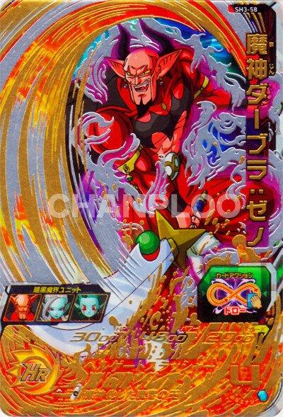 SDBH第3弾【アルティメット】魔神ダーブラ:ゼノ(SH3-58)
