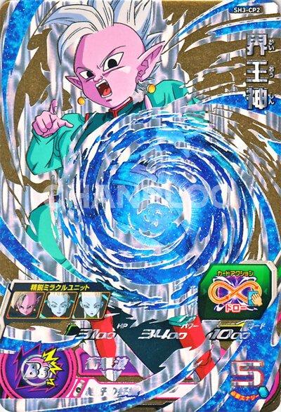 SDBH第3弾【キャンペーン】界王神(SH3-CP2)