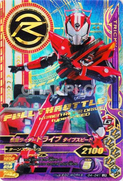 ガシャットヘンシン4弾【LR】仮面ライダードライブ タイプスピード(G4-041)
