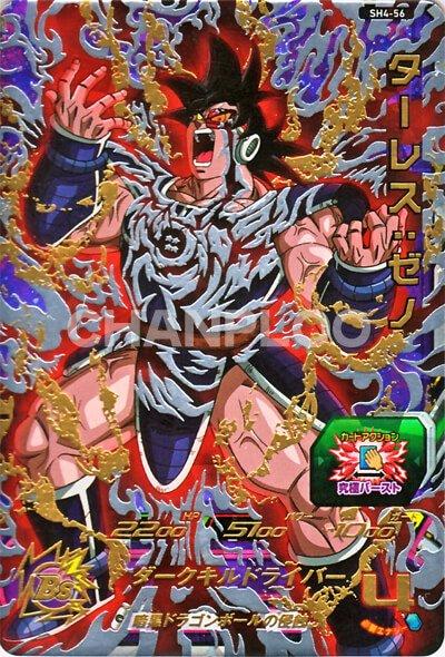 SDBH第4弾【アルティメット】ターレス:ゼノ(SH4-56)