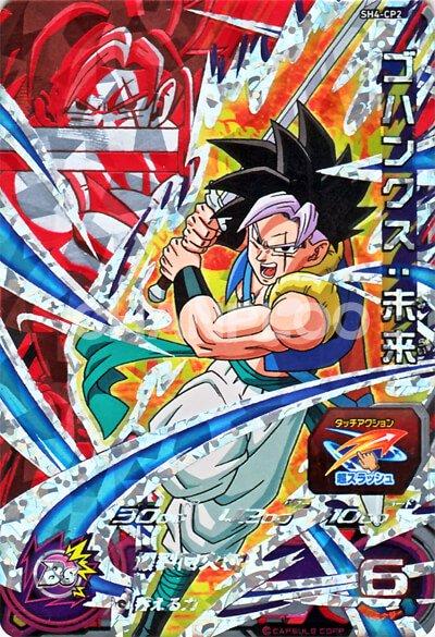 SDBH第4弾【キャンペーン】ゴハンクス:未来(SH4-CP2)