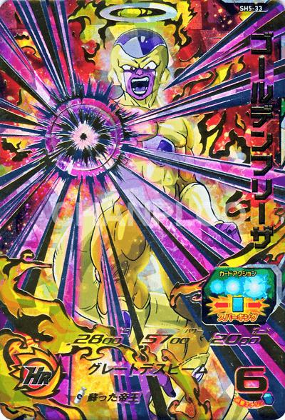 SDBH第5弾【アルティメット】ゴールデンフリーザ(SH5-33)