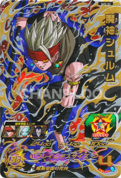 SDBH第5弾【アルティメット】魔神シュルム(SH5-52)