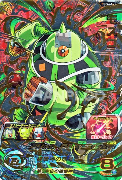 SDBH第5弾【アルティメット】モスコ(SH5-61)