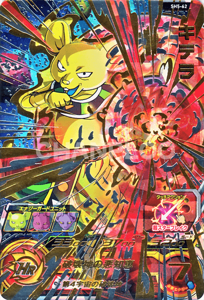 SDBH第5弾【アルティメット】キテラ(SH5-62)