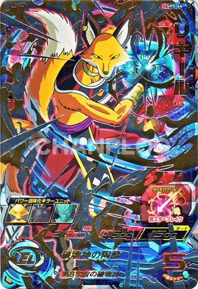 SDBH第5弾【アルティメット】リキール(SH5-66)
