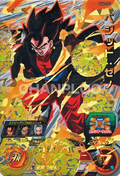 SDBH第6弾【キャンペーン】ベジット:ゼノ(SH6-CP4)