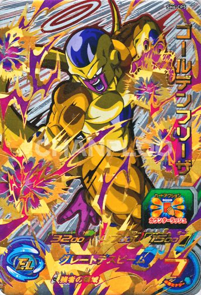 SDBH第6弾【キャンペーン】ゴールデンフリーザ(SH6-CP5)