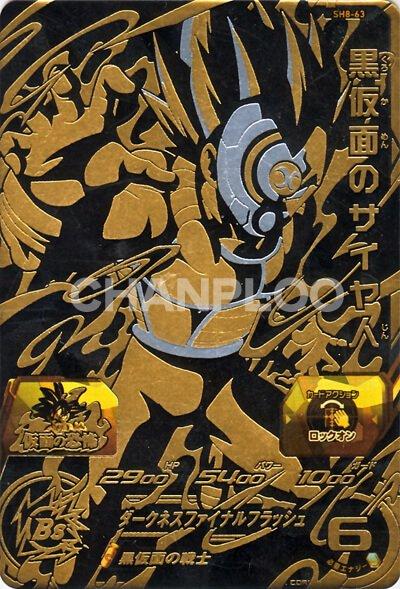 SDBH第8弾【ブラックアルティメット】黒仮面のサイヤ人(SH8-63)