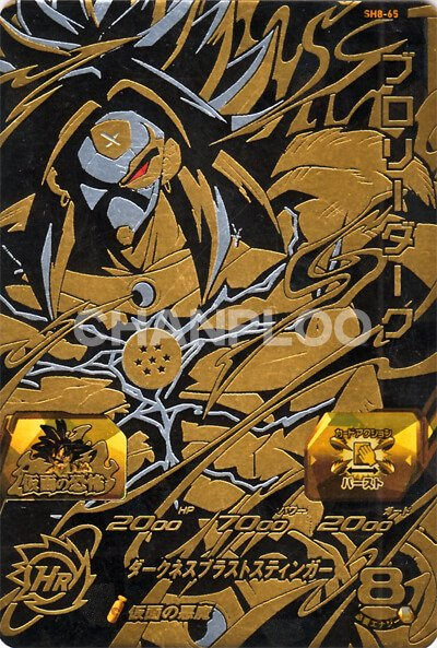 SDBH第8弾【ブラックアルティメット】ブロリーダーク(SH8-65)