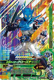 ボトルマッチ3弾【LR】仮面ライダークローズチャージ(BM3-012)