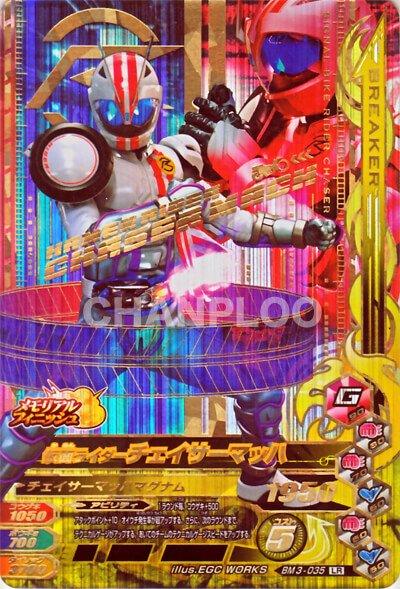 ボトルマッチ3弾【LR】仮面ライダーチェイサーマッハ(BM3-035)