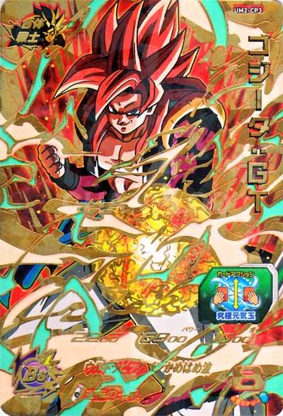 UM2弾【キャンペーン】ゴジータ:GT(UM2-CP3)