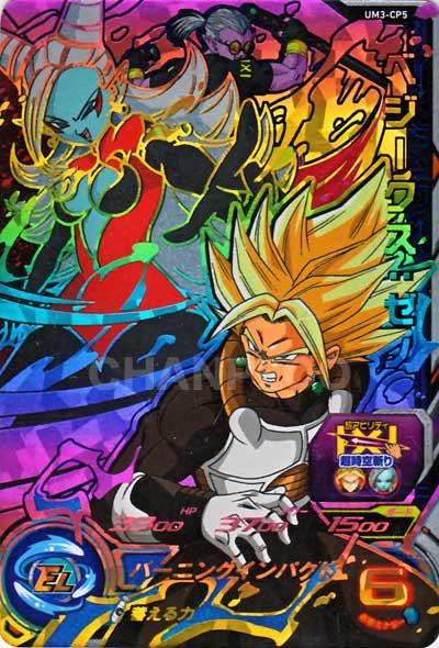 UM3弾【キャンペーン】ベジークス:ゼノ(UM3-CP5)