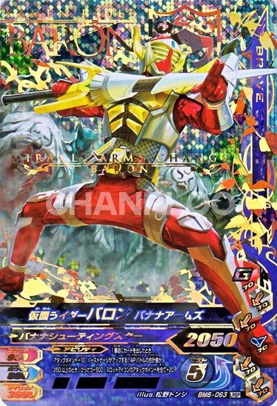 ボトルマッチ6弾【LRSP】仮面ライダーバロン バナナアームズ(BM6-063)